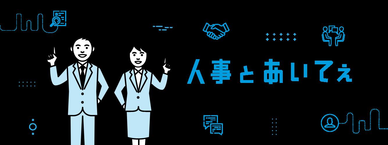求職者と企業人事がつながる不思議なWEBサイト